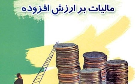 دانلود تحقیق مالیات بر ارزش افزوده